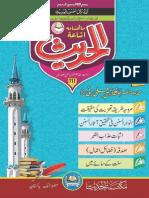 Al Hadith 117