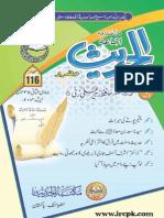 Al Hadith 116