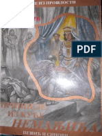 Miodrag Purkovic - Princeze Iz Kuce Nemanjica