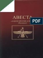 Авеста. Закон Против Дэвов (Видевдат) - 2008