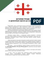 История Грузии - часть I