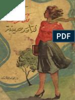 88ن دو بوفوار - مذكرات فتاة رصينة