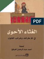 الغثاء اﻻحوى في لم طرائف وغرائب الفتوى Copy