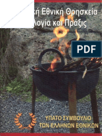 Ελληνική Εθνική Θρησκεία Θεολογία και Πράξις- ΥΣΕΕ