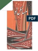 Masail E Nao by Dr. Ghulam Jilani Barq