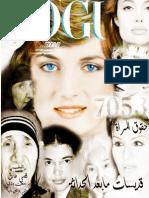 Saints Postmodernism. Human Rights. Qusay Tariq.قديسات مابعد الحداثة -حقوق المراة / قصي طارق
