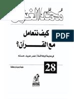الشيخ محمد الغزالي..كيف نتعامل مع القرآن