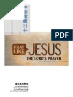 12周祷告指引8