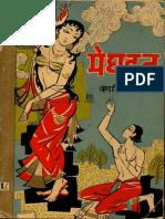 Mehgadoot Kalidas - Bhagavata Sharan Upadhyaya
