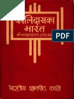 Kalidas Ka Bharat I - Bhagavat Sharan Upadhyaya