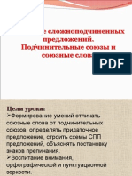 Строение СПП. Союзы.