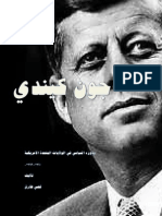 John F. Kennedy and his political role in America 1960-1963. by qusay tariqجون كندي ودوره السياسي في امريكا ١٩٦٠-١٩٦٣.