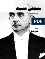Mustafa İsmet İnönü The second president of Turkey  by qusay tariqمصطفى عصمت اينونو ثاني رئيس تركي