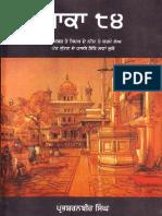 Saka 84 (Bigening of Third Holocaust of Sikh History)