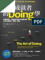 超級成就者的Doing學(書籍內頁試閱)