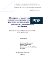 Analysis_and_assessment_of_the_civil_protection_system_BG_2004