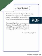 Bharatha Desam