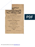 Kammavaari Caatupadya ratnaavali (Scan) కమ్మవారి చాటుపద్య రత్నావళి,