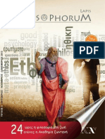 Lapis Philosophorum - Free Press - Τεύχος 3