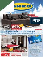 Коледна брошура от мебелни салони Айко