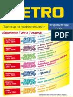 Метро каталог - нехранителни стоки