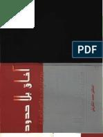 آفاق بلا حدود محمد التكريتي