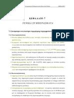 2003 08-12 μελέτη αρωματικών - kef7