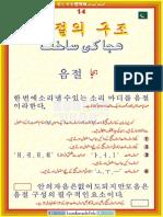 Korean Dictionary | Public Domain | Google Books