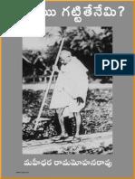 Kollayi Gattite nemi-Telugu novel by Mahidhara Ramamohan Rao