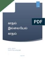 Kadhal Illaiyel Kadhal Tamil Novel