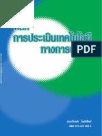 Guideline Health Tech Assessment 2004