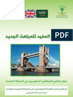 دليل الطلاب المبتعثين للدراسة في المملكة المتحدة و إيرلندا
