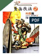 新世纪卡通漫画技法2(构图篇) Decrypted.r