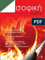 filoσοφική Λίθος - Τεύχος 150