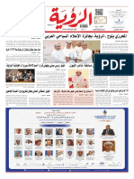 Alroya Newspaper 23-05-2014