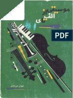 Theory of Music - Keyvan Mirhadi