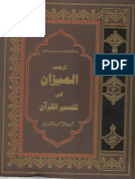 Tafseer Al Meezan Vol 2