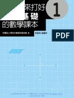 3DG3 試閱檔.pdf