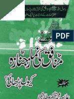 Munafiq Ki Nmaze Janaza