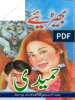 Bahirey by Meena Naz Urdu Novel