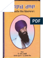 THE GALLANT DEFENDER SANT JARNAIL SINGH BHINDRANWALA by ar darshi in punjabi