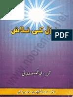 Manzil Ki Talash - Najam Mustafai