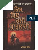 Kis Bidh Ruli Patshai BY AJMER SINGH