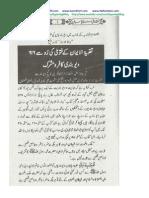 Baratul Abrar Ka Radd-Wahabi Deobandi Fraud Expose