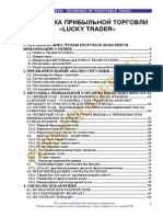 Методика прибыльной торговли по Биллу Вильямсу.pdf