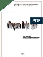 Теорема Пифагора. 8 класс. Давлетова Н.В.