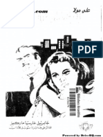 الحب فى زمن الكوليرا .. غاربيل غارسيا ماركيز (المكتبة العامة على الفيس بوك)