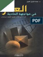 العلم في مواجهة المادية - عماد الدين خليل