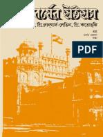 ভারত বর্ষের ইতিহাস