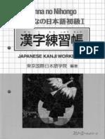 Minna No Nihongo I - Kanji Renshucho